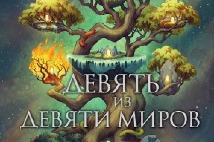 Книги приключения для подростков читать онлайн