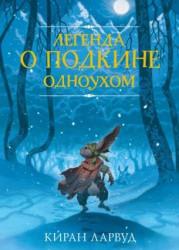 Легенда о Подкине Одноухом