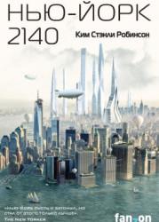 Нью-Йорк 2140