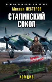 Комдив