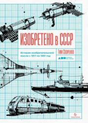 Изобретено в СССР