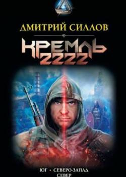 Кремль 2222: Юг. Северо-Запад. Север