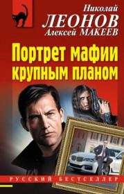 Портрет мафии крупным планом