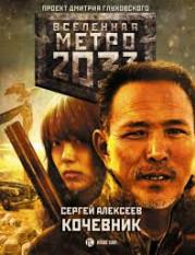 Метро 2033: Кочевник