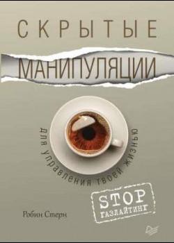 Скрытые манипуляции для управления твоей жизнью