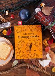 Популярные книги ноября 2019: что почитать в последний месяц осени?