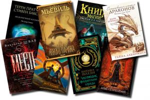 ТОП-10 книг в жанре фантастика по рейтингу читателей библиотеки