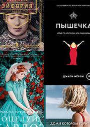 ТОП-10 книг в жанре любовные романы по рейтингу читателей BooksRead