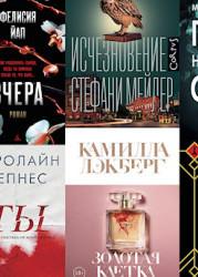 ТОП-10 книг в жанре детективы по рейтингу читателей BooksRead