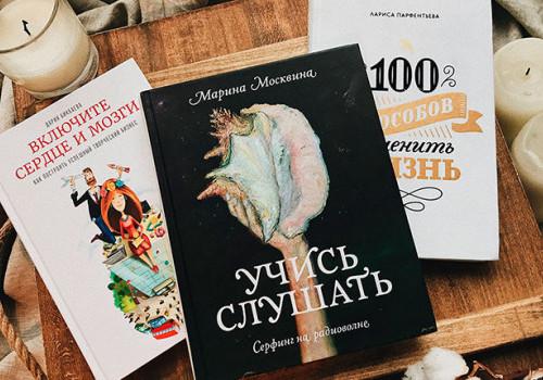 ТОП-10 книг про успешных женщин: что почитать для саморазвития