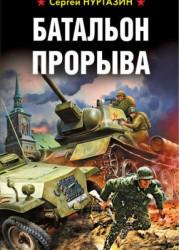 Батальон прорыва