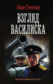 Взгляд василиска. Часть 2 Командир Боярина