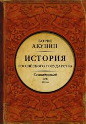 Между Европой и Азией. История Российского государства