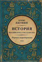 Первая сверхдержава. История Российского государства