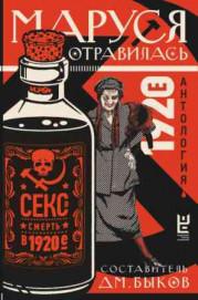 Маруся отравилась: секс и смерть в 1920-е