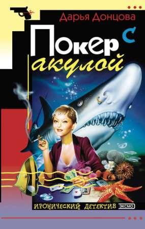 донцова покер с акулой читать онлайн