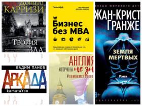 ТОП-10 книг за апрель 2019