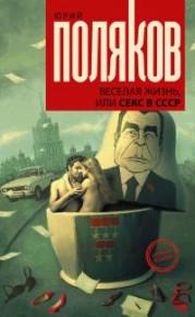 Веселая жизнь или секс в СССР