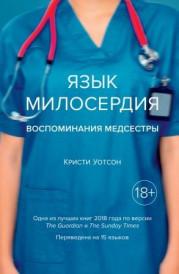 Язык милосердия. Воспоминания медсестры.