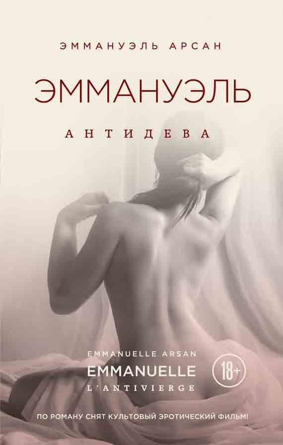 Эротика Книги Читать Онлайн Бесплатно Полностью